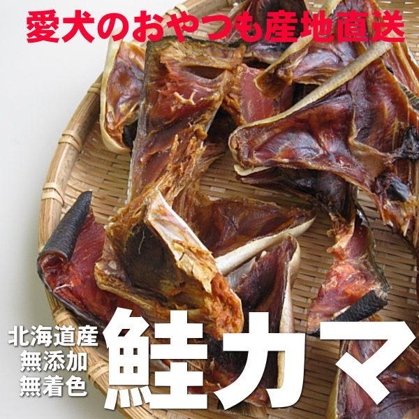 鮭カマ ドックフード