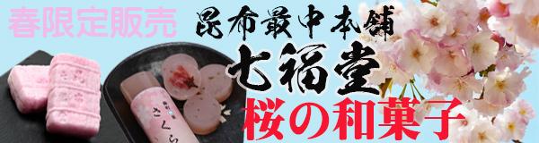 もり桜まつり お土産 七福堂 桜の和菓子