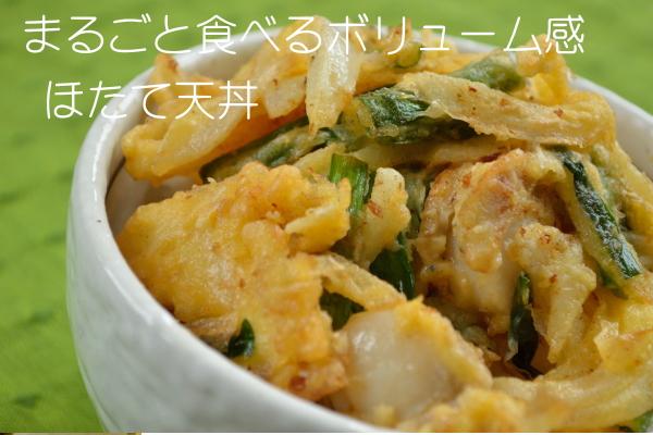 ベビーホタテ レシピ ベビーホタテ丼